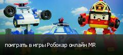 поиграть в игры Робокар онлайн MR