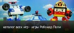 каталог всех игр - игры Робокар Поли