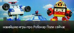 новейшие игры про Робокар Поли сейчас