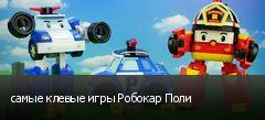 самые клевые игры Робокар Поли