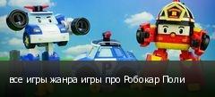 все игры жанра игры про Робокар Поли