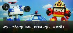 игры Робокар Поли , мини игры - онлайн
