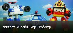 поиграть онлайн - игры Робокар