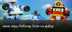 мини игры Робокар Поли на выбор