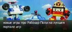 новые игры про Робокар Поли на лучшем портале игр