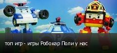 топ игр - игры Робокар Поли у нас