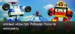 клевые игры про Робокар Поли по интернету