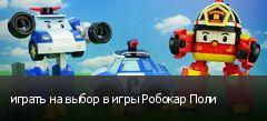 играть на выбор в игры Робокар Поли