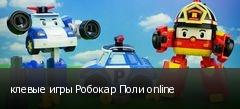 клевые игры Робокар Поли online