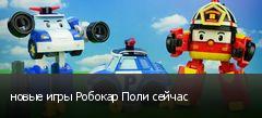 новые игры Робокар Поли сейчас