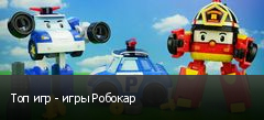 Топ игр - игры Робокар