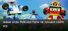 новые игры Робокар Поли на лучшем сайте игр