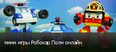 мини игры Робокар Поли онлайн