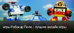 игры Робокар Поли - лучшие онлайн игры