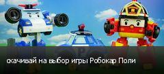 скачивай на выбор игры Робокар Поли
