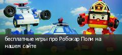 бесплатные игры про Робокар Поли на нашем сайте