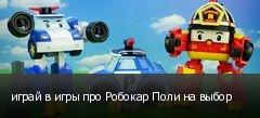 играй в игры про Робокар Поли на выбор