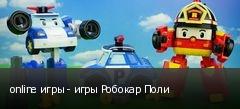 online игры - игры Робокар Поли