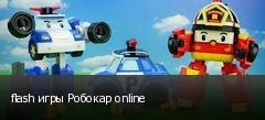 flash игры Робокар online