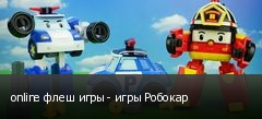 online флеш игры - игры Робокар