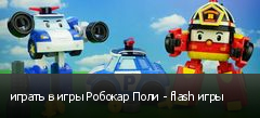 играть в игры Робокар Поли - flash игры