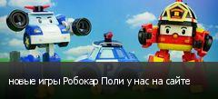 новые игры Робокар Поли у нас на сайте