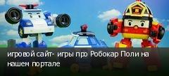 игровой сайт- игры про Робокар Поли на нашем портале