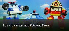 Топ игр - игры про Робокар Поли