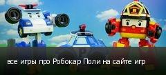 все игры про Робокар Поли на сайте игр