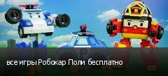 все игры Робокар Поли бесплатно