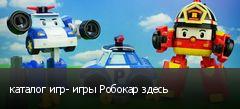 каталог игр- игры Робокар здесь