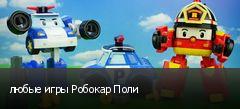 любые игры Робокар Поли