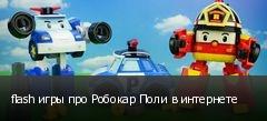 flash игры про Робокар Поли в интернете