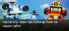 портал игр- игры про Робокар Поли на нашем сайте