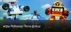 игры Робокар Поли флеш