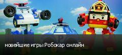 новейшие игры Робокар онлайн