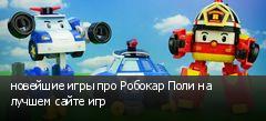 новейшие игры про Робокар Поли на лучшем сайте игр