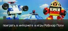 поиграть в интернете в игры Робокар Поли