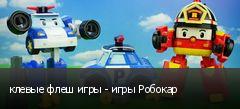 клевые флеш игры - игры Робокар
