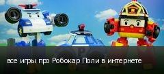 все игры про Робокар Поли в интернете