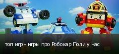 топ игр - игры про Робокар Поли у нас