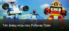 Топ флеш игры про Робокар Поли
