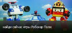 найди сейчас игры Робокар Поли