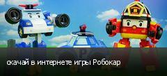 скачай в интернете игры Робокар