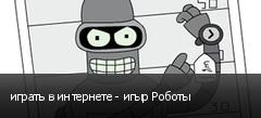 играть в интернете - игыр Роботы
