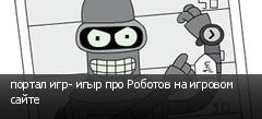 портал игр- игыр про Роботов на игровом сайте