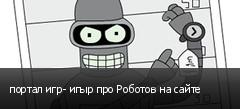 портал игр- игыр про Роботов на сайте