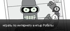 играть по интернету в игыр Роботы