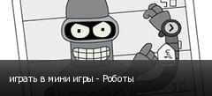 играть в мини игры - Роботы