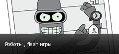 Роботы , flesh игры
